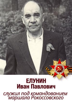 Елунин Иван Павлович служил под командованием маршала Рокоссовского