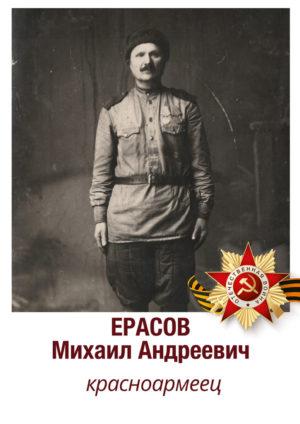 Ерасов Михаил Андреевич, красноармеец