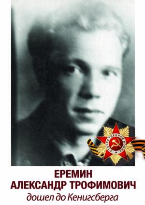 Еремин Александр Трофимович, дошел до Кенигсберга