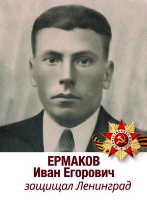Ермаков Иван Егорович, защищал Ленинград