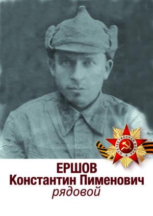 Ершов Константин Пименович, рядовой