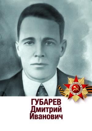 Губарев Дмитрий Иванович