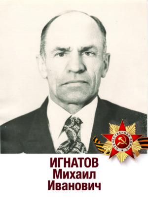 Игнатов Михаил Иванович