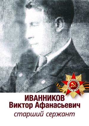 Иванников Виктор Афанасьевич, старший сержант