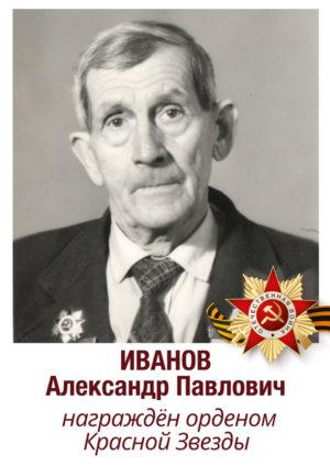 Иванов Александр Павлович, награжден орденом Красной звезды