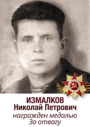 Измалков Николай Петрович рядовой, награжден медалью За отвагу