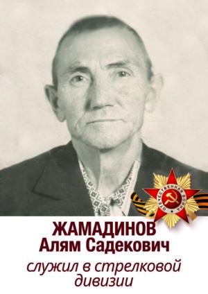 Жамадинов Алям Садекович, служил в стрелковой дивиззии