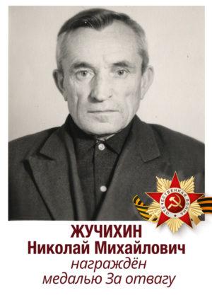 Жучихин Николай Михайлович, награжден медалью За отвагу