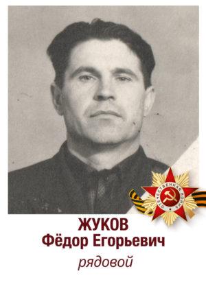 Жуков Федор Егорьевич рядовой