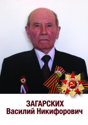 Загарских Василий Никифорович1