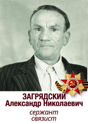 Загрядский Александр Николаевич, сержент, связист