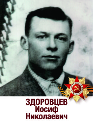 Здоровцов Иосиф Николаевич