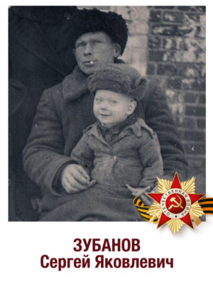 Зубанов Сергей Яковлевич