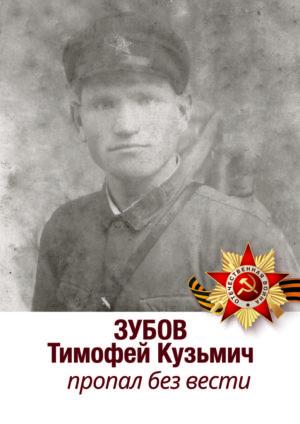 Зубов Тимофей Кузьмич
