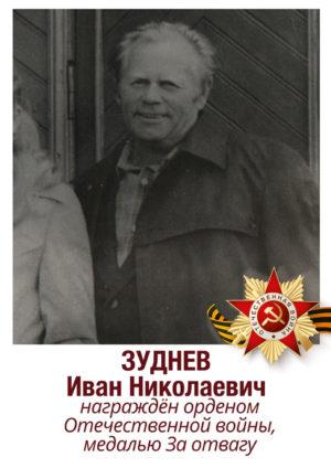 Зуднев Иван Николаевич, награжден орденом Отечественной войны, медалью За отвагу_на фото справа