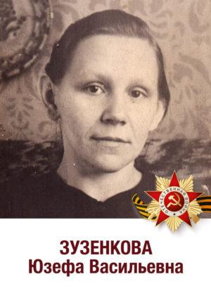 Зузенкова Юзефа Васильевна