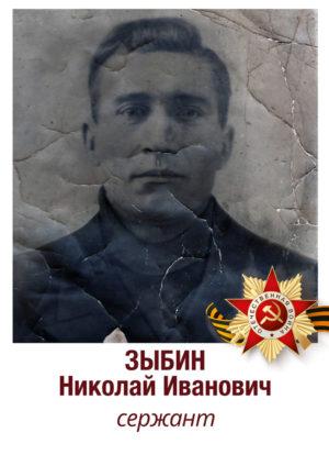 Зыбин Николай Иванович сержант