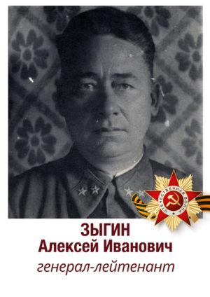 Зыгин Алексей Иванович, генерал-лейтенант