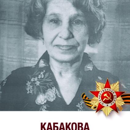 Кабакова Пелагея Фёдоровна 001